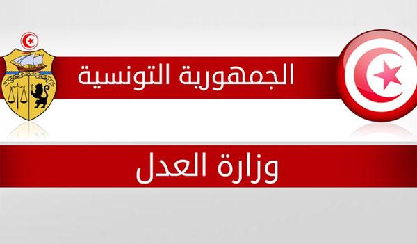 وزير العدل يلتقي وفدا من الرابطة التونسية للدفاع عن حقوق الإنسان