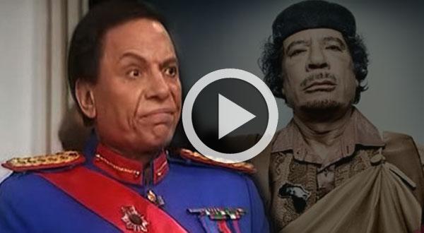 فيديو من ذكريات عادل إمام..القذافي خطّط لاغتياله بسبب مسرحية الزعيم