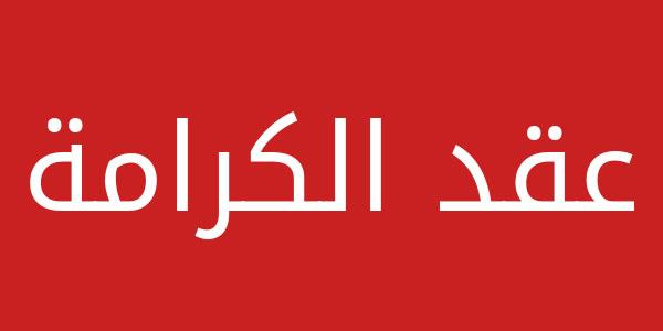 رئاسة الحكومة تكشف عن مضامين وأهداف برنامج ''عقد الكرامة''