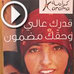 En vidéos : Clôture du projet Karama-Dignité, un combat de 2 ans contre les violences faites aux femmes