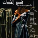 La pièce de Théâtre 'Kasr Chouk': un cycle de présentation au 4ème Art