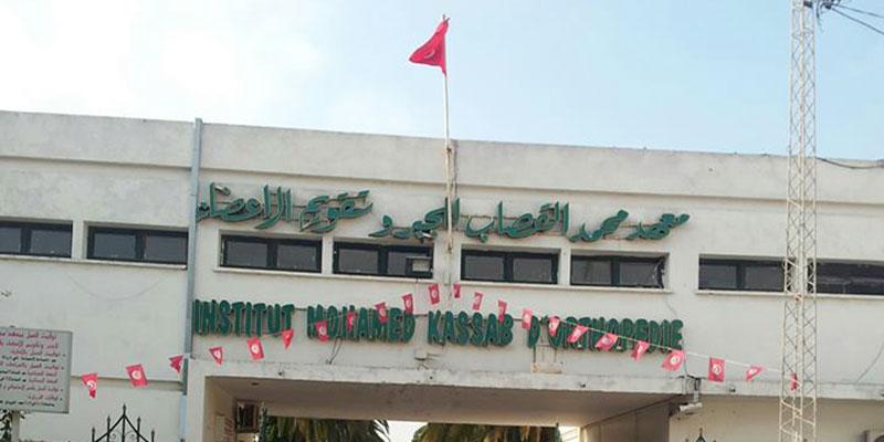 A l'Institut Kassab d'Orthopédie, encore une affaire de corruption