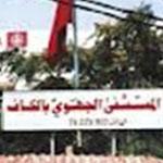 Journée de colère au Kef à cause de l'état des services sanitaires de la région