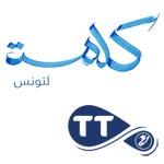Kelma El Touness - Dites un mot pour la Tunisie avec Tunisie Telecom