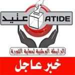 Urgent : Des observateurs de ATIDE bloqués par les Ligues de Protection de la Révolution