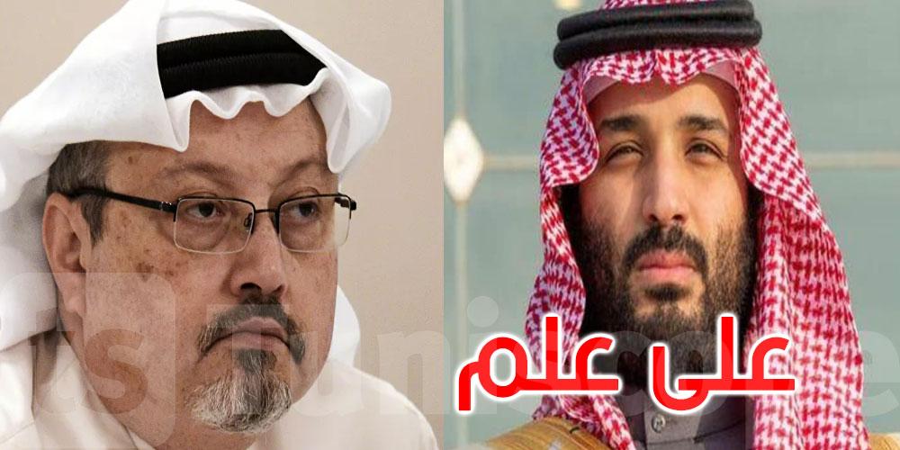 المخابرات الأمريكية: ولي العهد السعودي وافق على اعتقال خاشقجي أو قتله