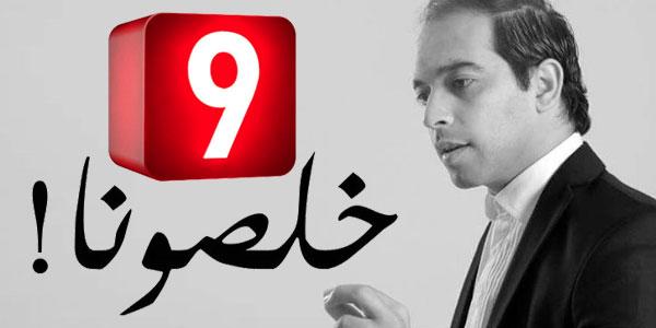 Majdi Smiri à Attessia TV : Donnez nous nos miettes et payez nous