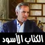 Ironie du sort Bernard de la Villardière était cité dans le livre noir de Marzouki