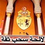 سبعون نائبا يوقعون على لائحة سحب ثقة من رئيس المجلس الوطني التأسيسي