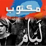 Layem fera-t-il oublier Maktoub sur Ettounisya Tv?