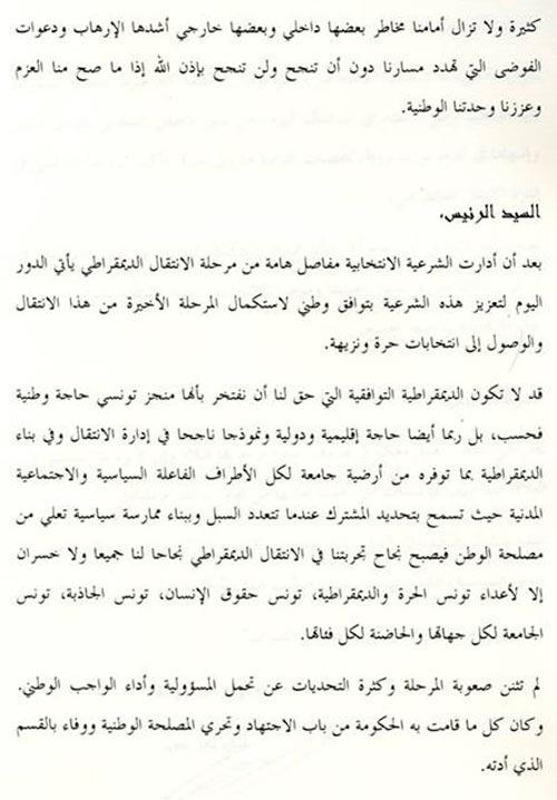 lettre-090114-2.jpg