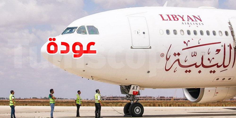 الخطوط الليبية تكشف موعد استئناف رحلاتها الى تونس