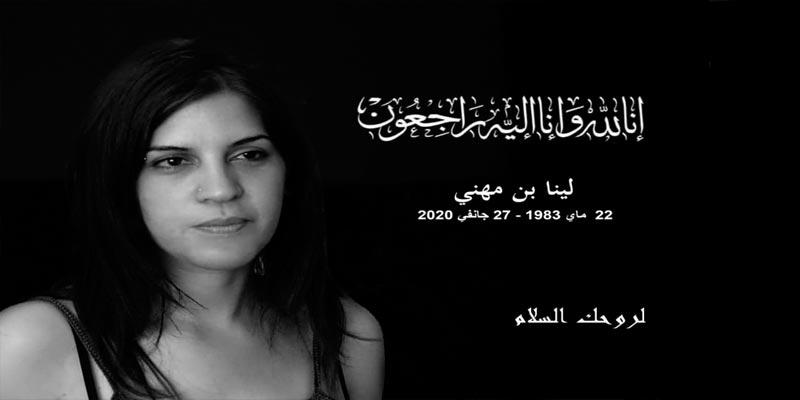 في نعي وزارة الثقافة: هذه مسيرة الراحلة لينا بن مهني