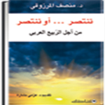 لتمويل حملته الانتخابية: انطلاق بيع كتاب المنصف المرزوقي 'ننتصر أو ننتصر..'