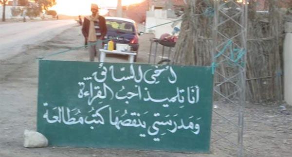 Photo du jour : Les élèves d'une école à El Amayem veulent des livres !