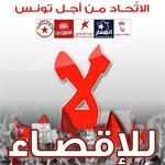 29 juin : L'union pour la Tunisie manifeste contre la loi sur l'immunisation de la Révolution