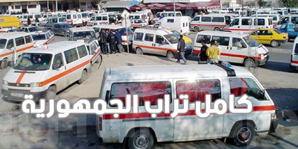 وزارة النقل: سفرات إضافية إلى غاية الاربعاء المقبل بمناسبة عيد الأضحى