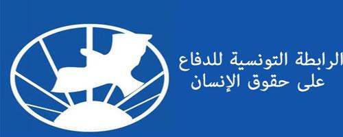 Le conseil national de la LTDH dénonce la récurrence des atteintes à l'intégrité physique des citoyens