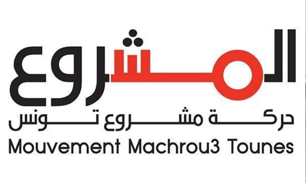 Machrou3 Tounes soutient le gouvernement dans la lutte contre la corruption et le terrorisme