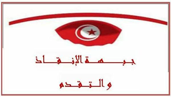 حركة مشروع تونس تجمّد مشاركتها في انشطة ''جبهة الانقاذ والتقدم''