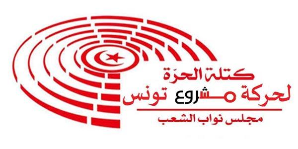 Le bloc Al Horra à l'ARP change de nom et perd deux membres