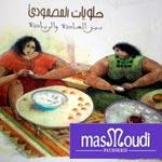 Aujourd'hui signature du livre de Hajja Moufida fondatrice de la Maison Masmoudi