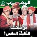 La une du Maghreb : Qui succédera au 6ème calife ?