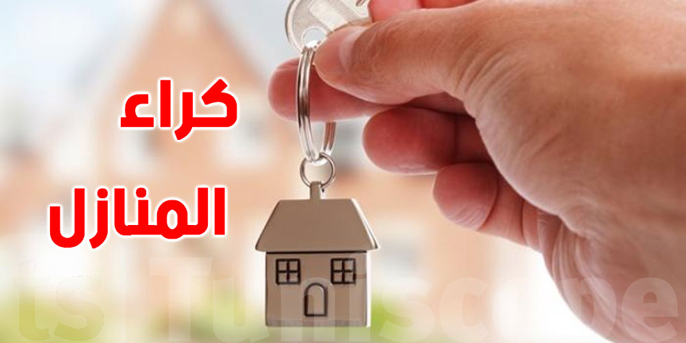 أسباب إرتفاع أسعار كراء المنازل في تونس