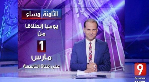 فيديو... مكي هلال يعلن عن توقف تجربة الأخبار على قناة التاسعة