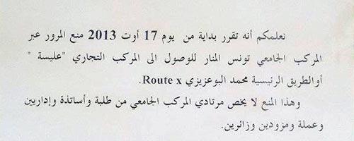 manar-140813-1.jpg