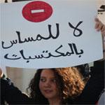 En photos, une manifestation pacifique à Sfax : Touchez pas à nos acquis ...