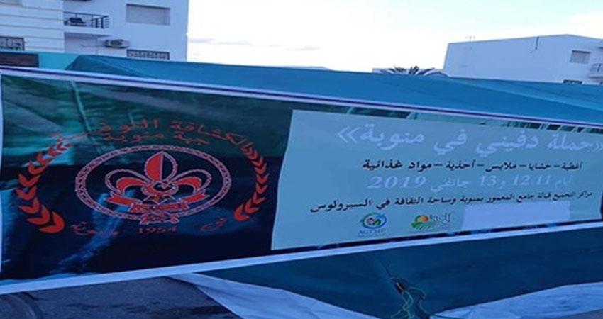 منوبة: انطلاق حملة 'دفّيني'لمساعدة المعوزين على مجابهة البرد