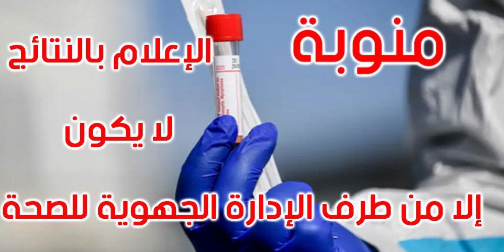 والي منوبة يدعو الخاضعين لاختبارات كورونا إلى الالتزام بالحجر الذاتي بمنازلهم
