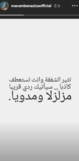 قالت أنّه ''قلبها في فلوسها'': عاطف بن حسين يردّ على مرام بن عزيزة