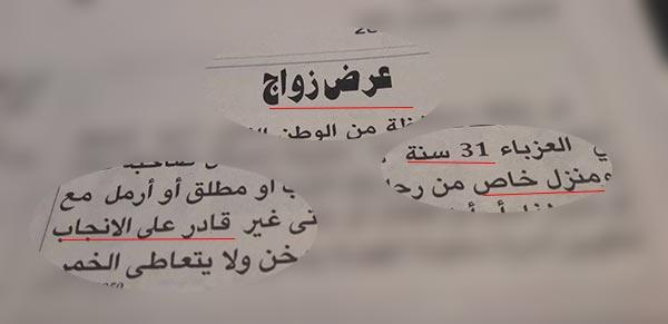 أب تونسي يبحث عن زوج لإبنته، لا يهمّ إن كان مطلّقا، أرملا، له أطفال، أو حتى غير قادر على الإنجاب!!