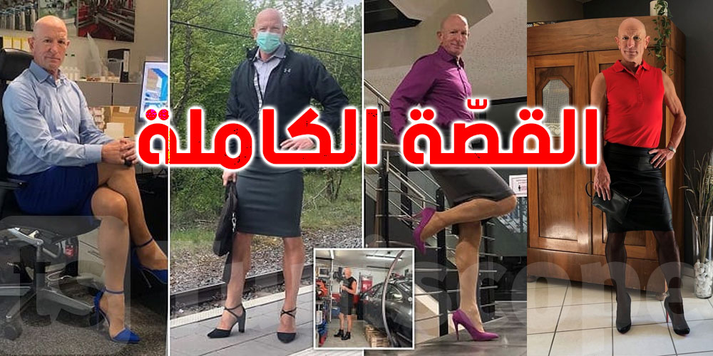 صور.. من هو الرجل الذي أثار الجدل بملابس النساء ؟
