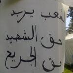Familles des martyrs : Jusqu'à quand ce double acharnement de la justice ?
