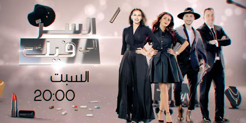 En vidéo : La nouvelle émission de Marwa Agrebi démarre ce samedi