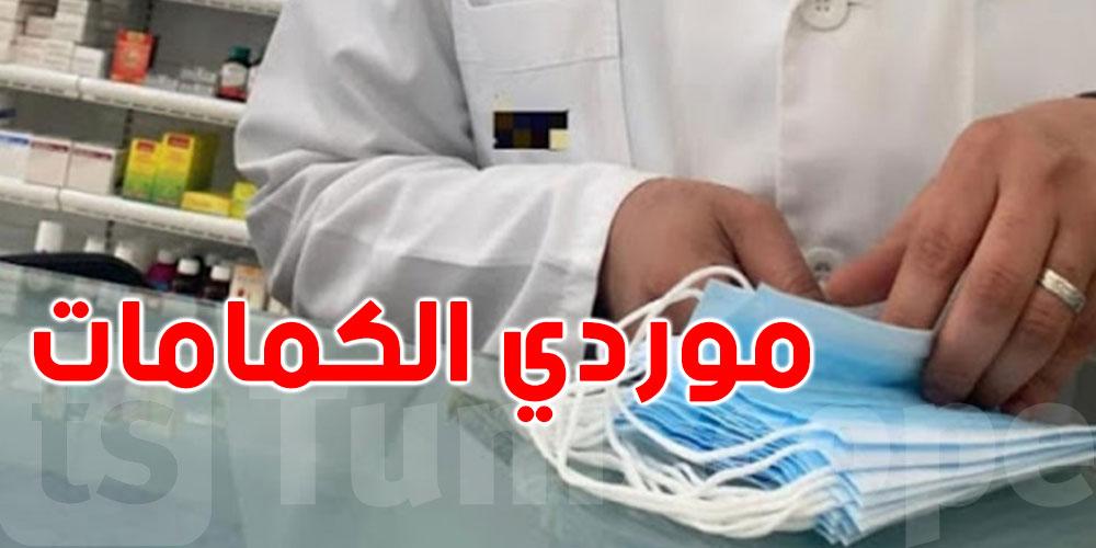 وزارة التجارة تصدر بلاغا لموردي الكمامات