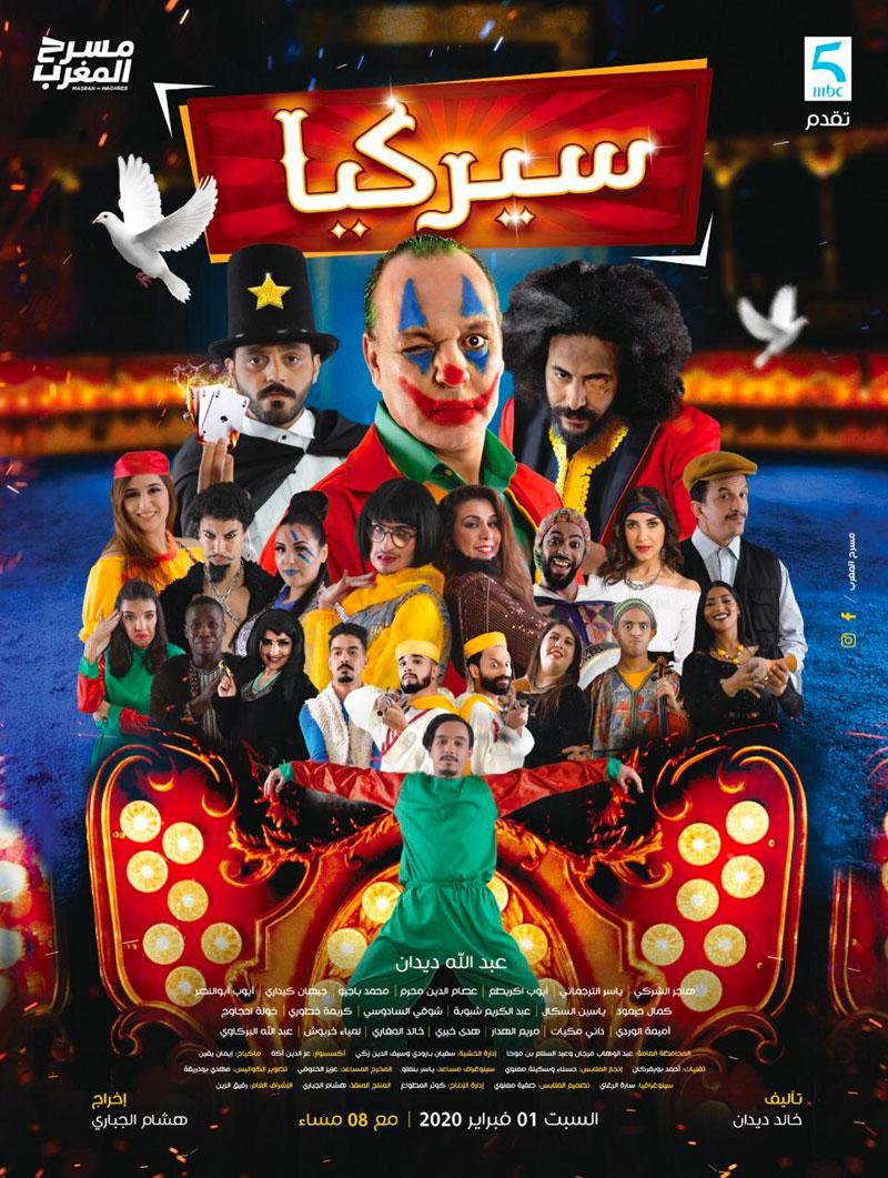 masrah-010220-27.jpg