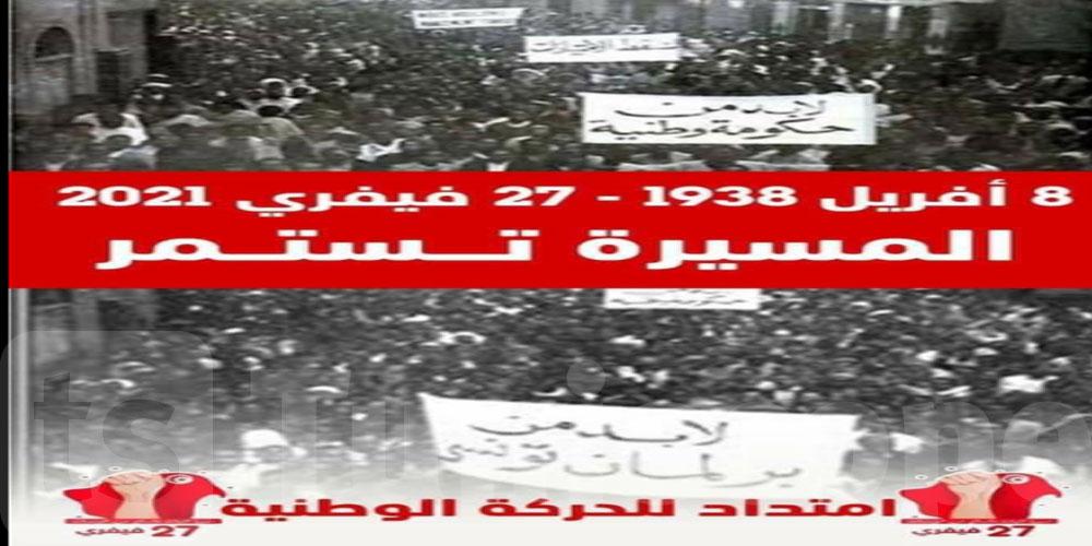 الغنوشي يشبه مسيرة يوم السبت بمظاهرة 8 أفريل 1938 !
