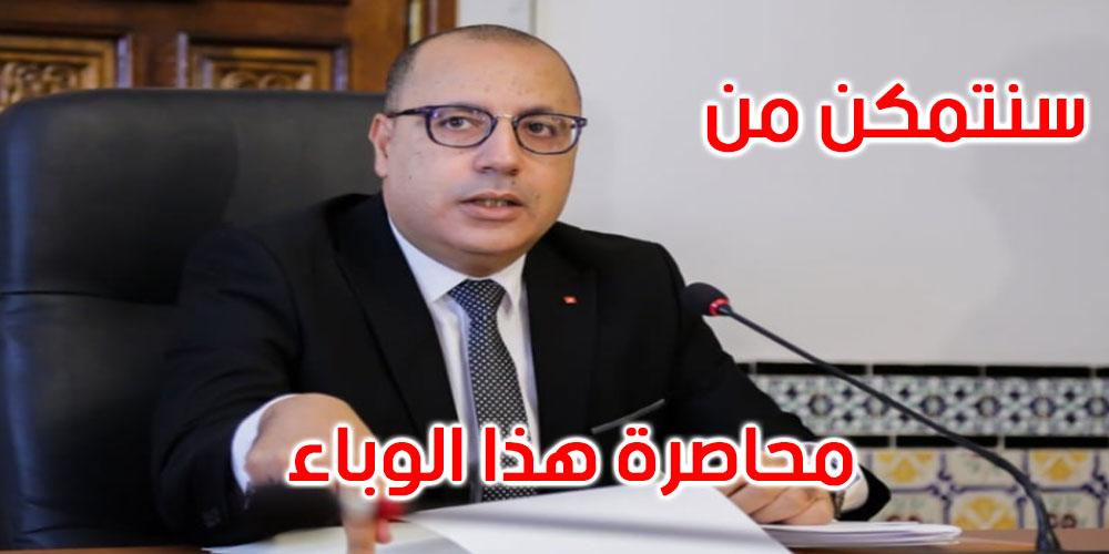 المشيشي: الحجر الصحي الشامل غير ممكن في تونس