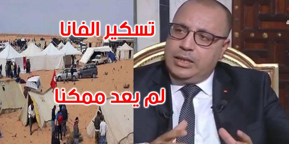 هشام المشيشي: تسكير الفانا لم يعد ممكنا