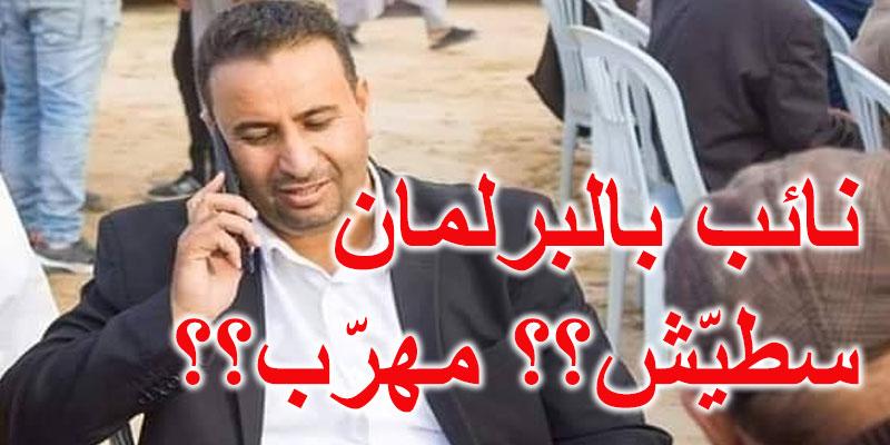 صورة: تهريب ومخدّرات...رسالة خطيرة تصل سمير الوافي بخصوص النائب الجديد