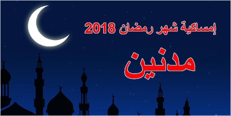 إمساكية شهر رمضان 2018 بولاية مدنين
