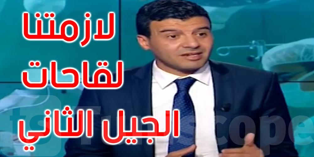د. ماهر عباسي: تونس ستنتصر على الوباء في موجته الثالثة