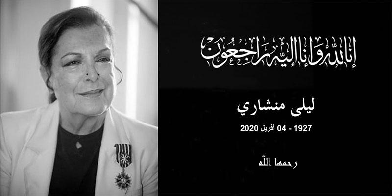 وزارة الشؤون الثقافية تنعى الفنانة العالمية الراحلة ليلى منشاري