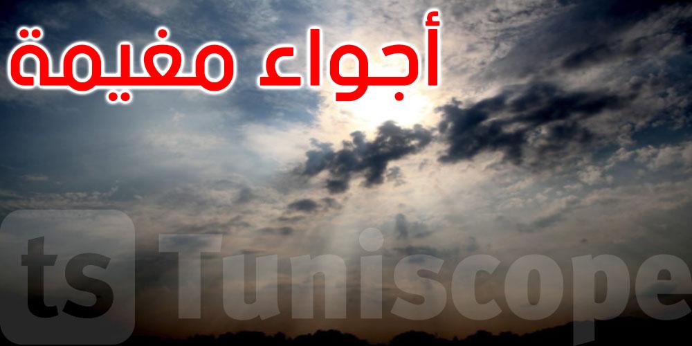 الأربعاء 23 جوان: طقس مغيم والحرارة مرتفعة في هذه المناطق