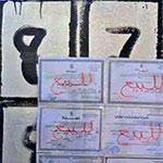 Photo du jour : A Métlaoui, diplômes à vendre à la place des affiches électorales