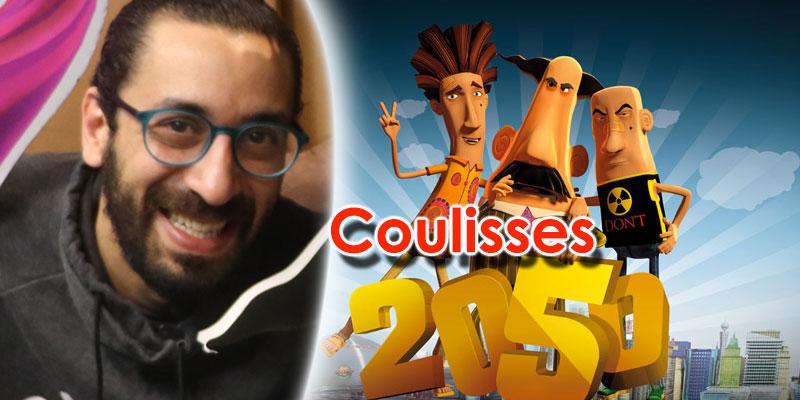 Wassim Miaglo raconte, à sa façon, les coulisses de Tunis 2050